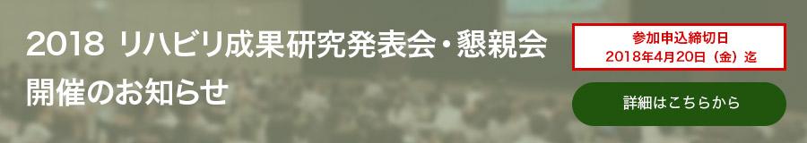 2018 リハビリ成果研究発表会・懇親会開催のお知らせ